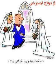 ازدواجهای اینترنتی
