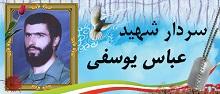 سردار شهید عباس یوسفی