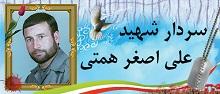 سردار شهید علی اصغر همتی