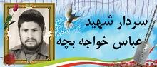 سردار شهید عباس خواجه بچه