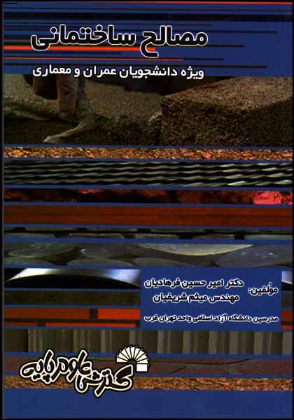 کتاب مصالح ساختمانی