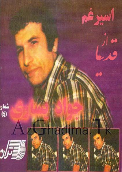 دانلود گلچینی از ترانه های جواد یساری