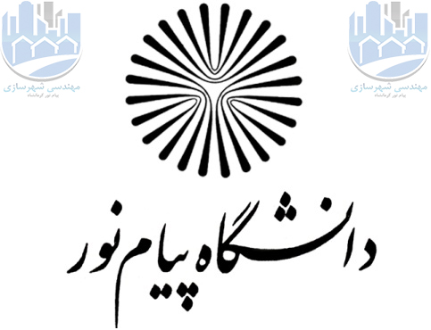مهندسی شهر سازی پیام نور کرمانشاه