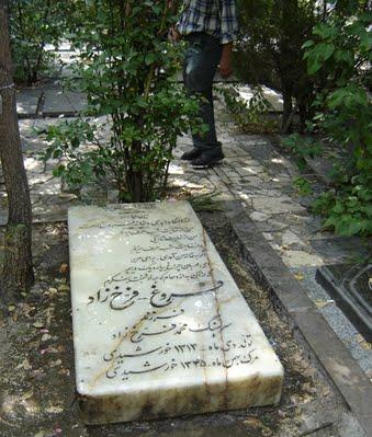 قبر فروغ فرخزاد