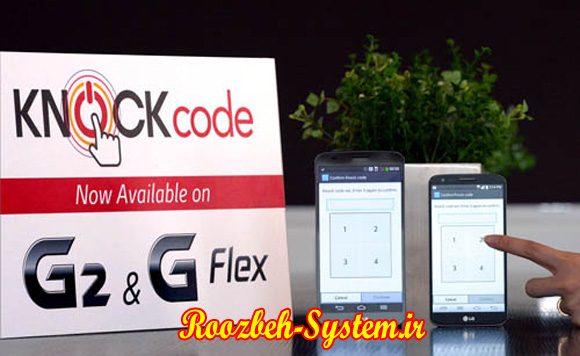 """قفل کردن گوشی به روش """"Knock Lock"""" ال جی G3 + دانلود نرمافزار"""