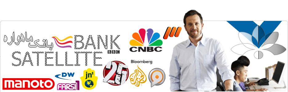 انجمن تخصصی بانک ماهواره