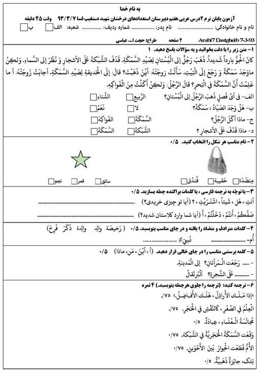 نمونه سؤال عربی هفتم مدرسه شهید دستغیب فسا
