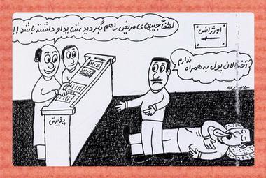کاریکاتور پزشکی