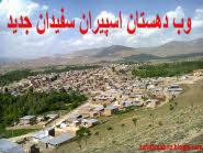 لوگوی وب ما  دهستان اسپیران سفیدان جدید