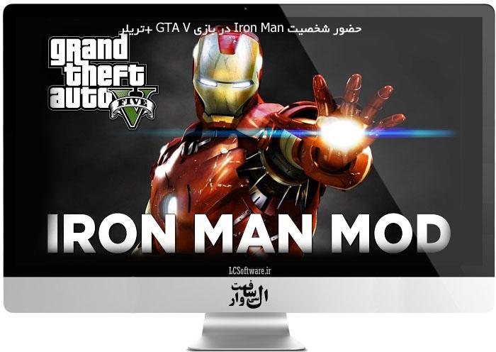 حضور شخصیت Iron Man در بازی GTA V +تریلر