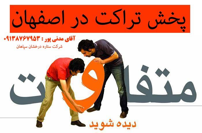 پخش تراکت در اصفهان