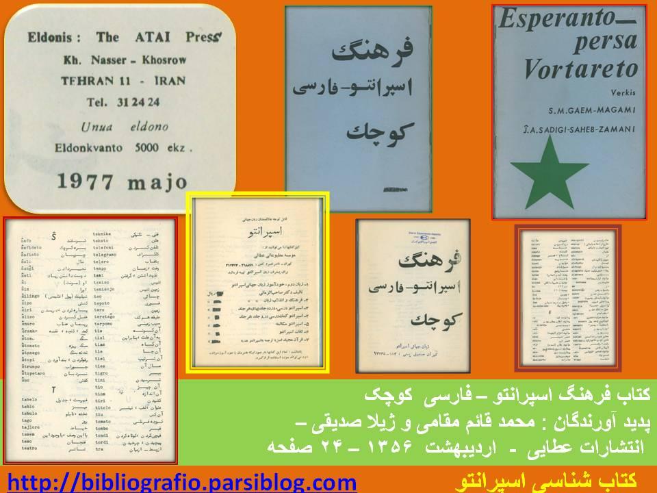 کتاب فرهنگ اسپرانتو فارسی کوچک -ژیلا صدیقی و محمد قائم مقامی
