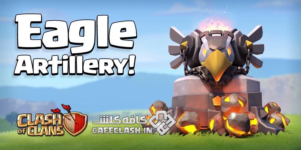 پیشنمایش دوازدهم رونمایی شد-توپخانه عقاب Eagle Artillery