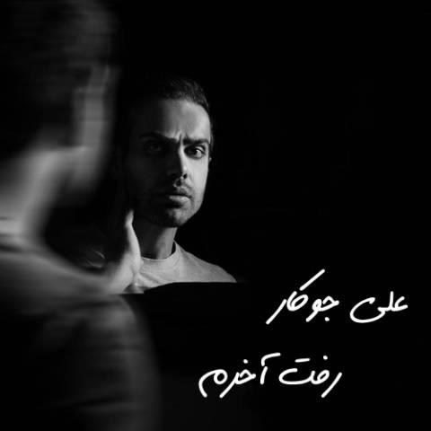 دانلود آهنگ جدید علی جوکار به نام رفت آخرم