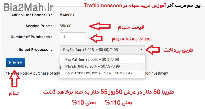 http://s1.picofile.com/file/8226918800/trafficmonsoon_4_Bia2Mah_ir_.png