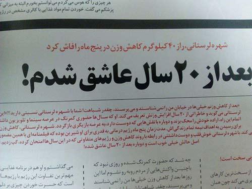 کاهش 40 کیلویی وزن شهره لرستانی !! , اخبار سینما