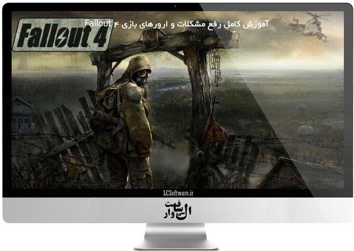 آموزش کامل رفع مشکلات و ارورهای بازی Fallout 4