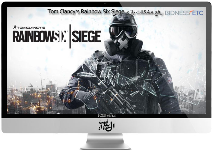 رفع مشکلات بازی Tom Clancy's Rainbow Six Siege