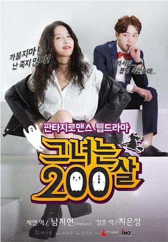 دانلود مینی سریال کره ای او 200 سالشه - She is 200 Years Old