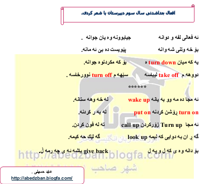 Hanar English Language Academy - زبان سال چهارم يا پيش دانشگاهيآموزش دستور زبان با شعر کردی به صورت pdf دانلود كنید.