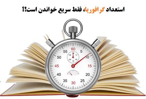 استعداد و توانایی خواندن سریع و سرعت درک تصویری بالا