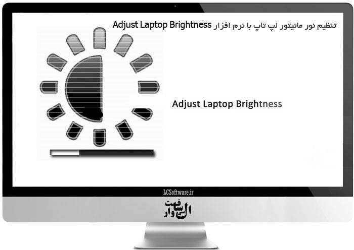 تنظیم نور مانیتور لپ تاپ با نرم افزار  Adjust Laptop Brightness