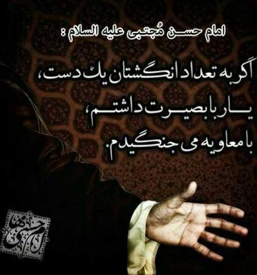 علل صلح امام حسن مجتبی (ع) – مقالات دینی