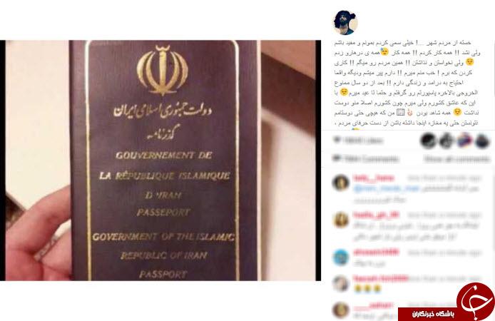 زمزمه رفتن امیر تتلو از ایران در صفحه شخصی اش !! , دنیای موسیقی