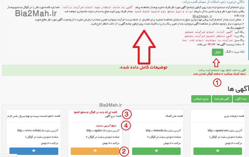 http://s1.picofile.com/file/8227495942/googlesads_Bia2Mah_ir_.png