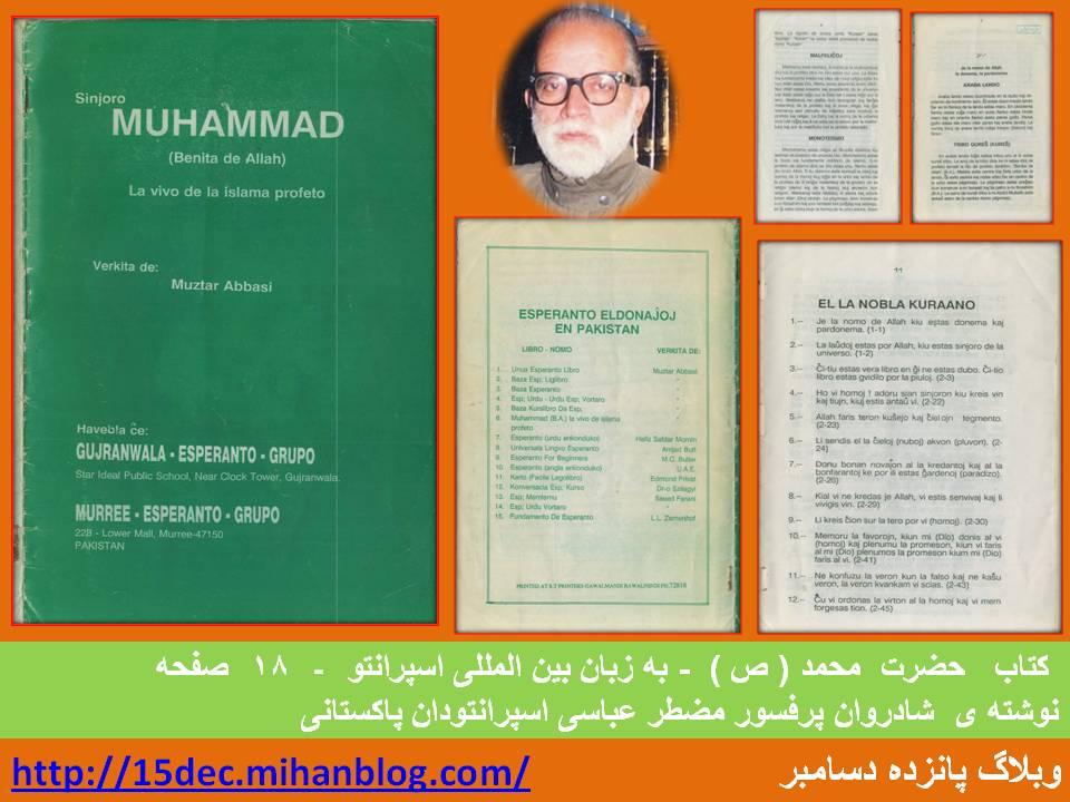 کتاب حضرت محمد  ( ص ) به زبان اسپرانتو