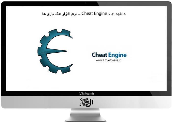 دانلود Cheat Engine 6.4 - نرم افزار هک بازی ها