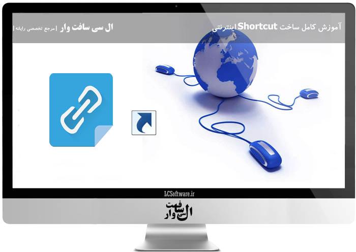 آموزش کامل ساخت Shortcut اینترنتی
