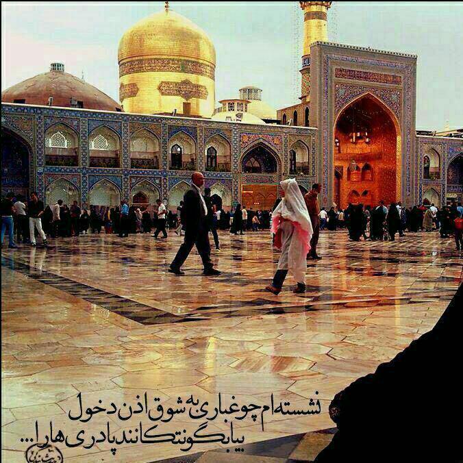 تصویر زیبا از حرم امام رضا علیه السلام