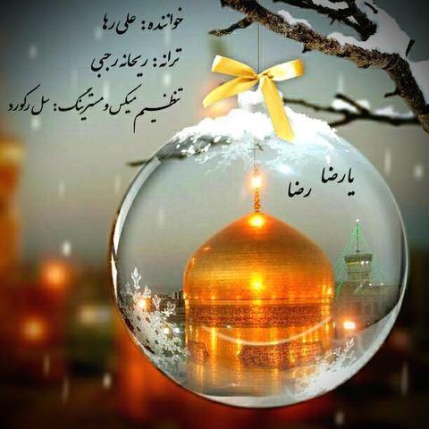 دانلود آهنگ جدید علی رها به نام امام رضا
