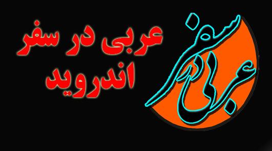 عربی در سفر اندروید