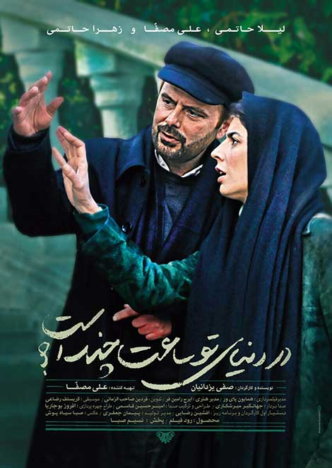 دانلود فیلم ایرانی در دنیای تو ساعت چند است
