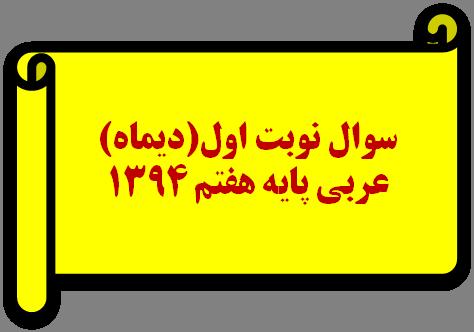 عربي هفتم 94