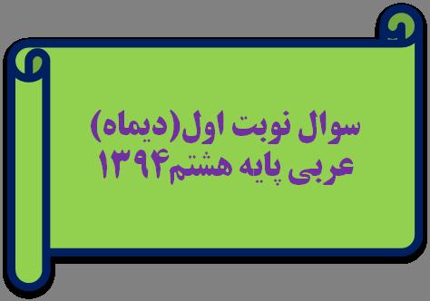 عربي هشتم 94