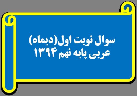 عربي نهم94