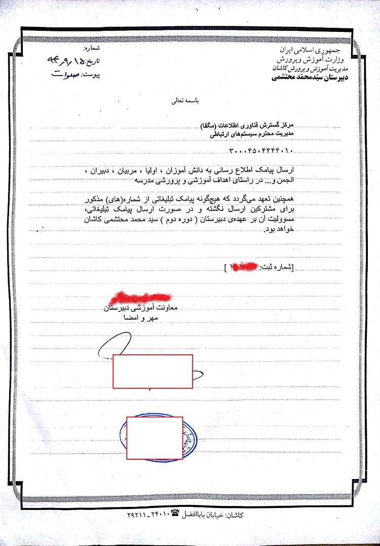 نمونه فرم تکمیل شده حقوقی