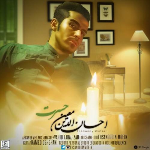 دانلود آهنگ جدید احسان الدین معین به نام حسرت