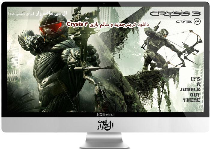 دانلود ترینرجدید و سالم بازی Crysis 3