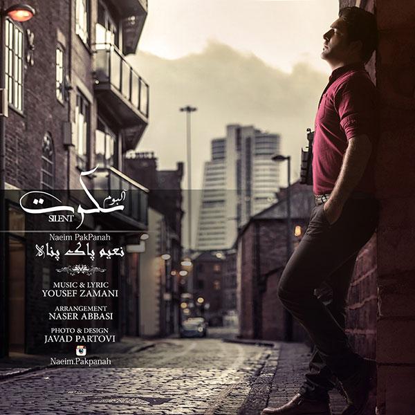 دانلود آلبوم جدید نعیم پاک پناه به نام سکوت