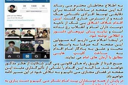 آیا اینستاگرام سید حسن خمینی هک شده است؟ , اجتماعی