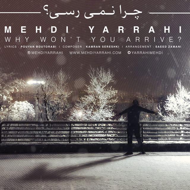 مهدی یراحی - چرا نمیرسی؟