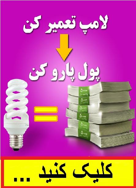 آموزش تعمیر لامپ های کم مصرف