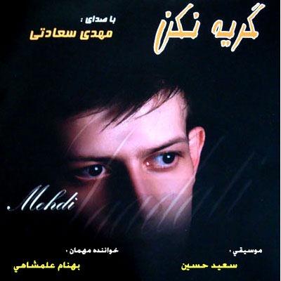 دانلود آلبوم گریه نكن مهدی سعادتی