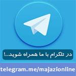کانال مجازی آنلاین در تلگرام