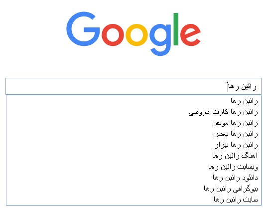 راتین رها در گوگل