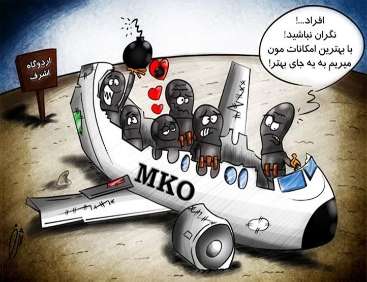 راز تروریستهای مجاهدین برملا شد (میثمی: رجوی را نمیدانم ولی سازمان مرحوم است)